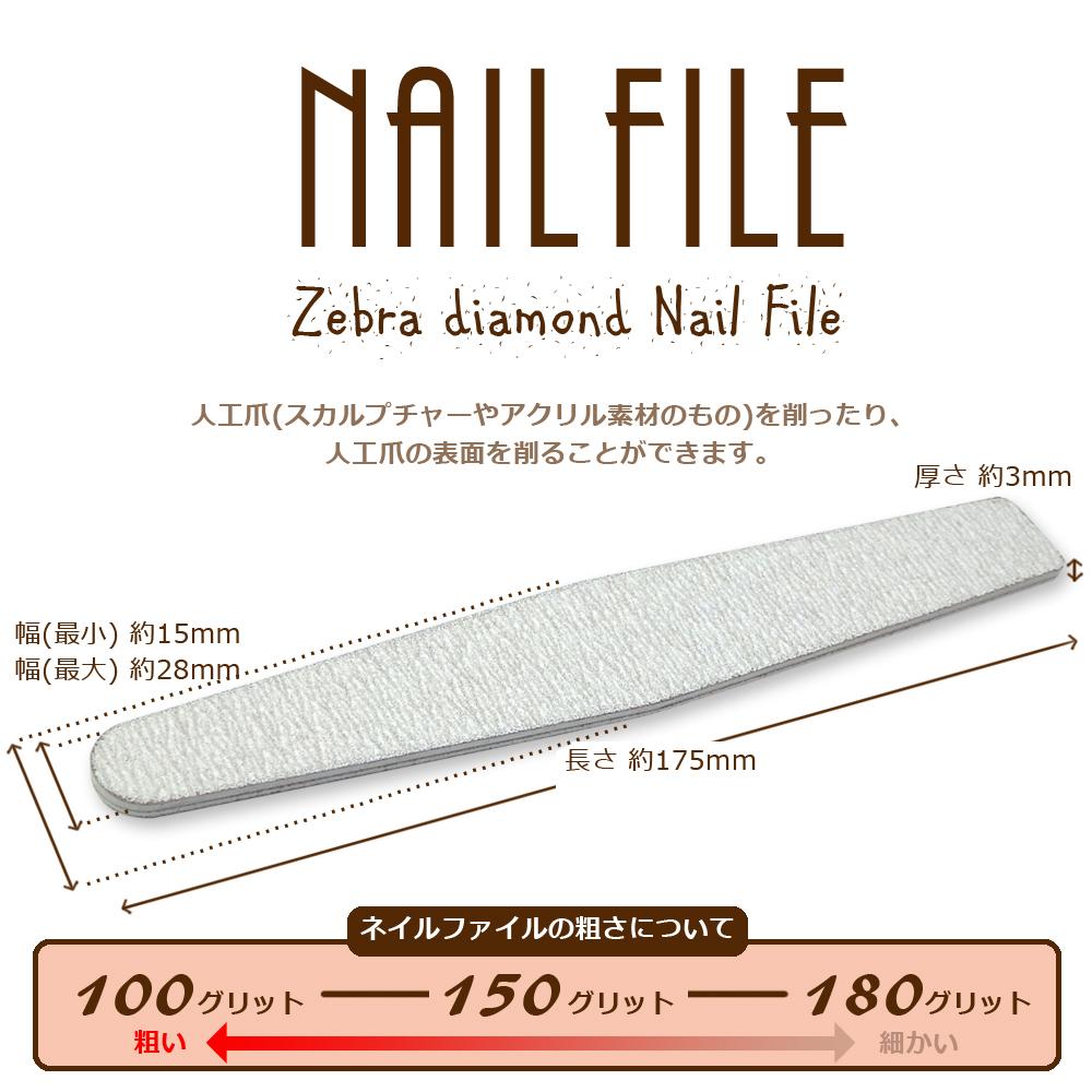 ネイル 【高品質】ファイル100/180 150/150 ダイヤモンド型 ゼブラファイル