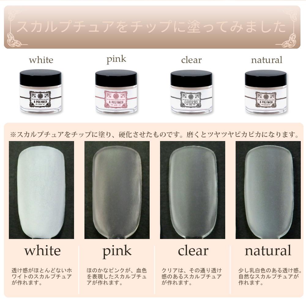 ネイル 【プロ仕様】【最高級】アクリルパウダー ホワイト、ピンク、クリア、ナチュラル 28g